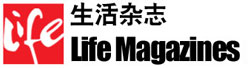 生活杂志 Life Magazines